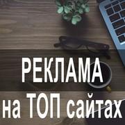 Размещение объявлений на 200 ТОП-медиа сайтах Украины,  регионы